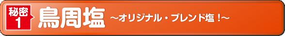 秘密1 「鳥周塩」~オリジナル・ブレンド塩 !~